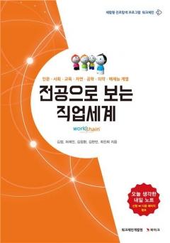 '전공으로 보는 직업세계' 진로 전문가 5명 책 출판