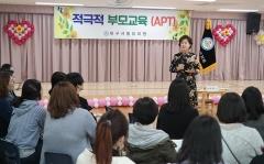 서동유치원 학부모대상 '적극적 부모 역할' 교육