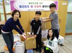 도원初, 폐건전지·우유팩 모아 행정복지센터서 물품으로 교환
