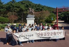 [팔공산 역사문화 이야기] .1 초등학생