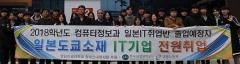 영남이공대, 日 IT기업 취업반 25명 전원 '목표 달성'