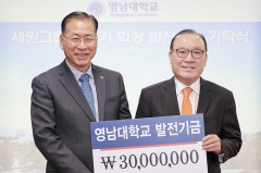 김문기 세원그룹회장, 3천만원 기탁