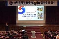 교원 150여명 협력학습 클라우드 연수