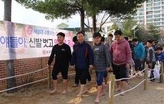 [에듀정보] 대구 영선초등 맨발걷기 체험행사