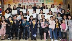 다문화엄마학교 1기 입학식 열려…온·오프라인으로 자녀지도법 수업