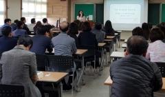 화원고 교직원 성희롱예방교육…양성평등 강조·피해방지법 설명