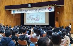 동부교육청 진로프로그램 '창의융합 아카데미' 개강