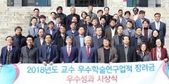 """경북대, 교수 SCI급 논문 '지역 거점국립대 최다'…연구중심대학 """"우뚝"""""""