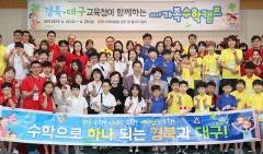 대구시교육청·경북도교육청 공동…초등생 48가족 '수학캠프' 개최