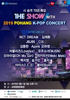 2019 포항 케이팝 콘서트 'THE SHOW WITH 2019 POHANG K-POP CONCERT'