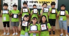 중앙초등, 여름방학 소프트웨어 캠프…디지털교과서 활용 교육프로그램 진행