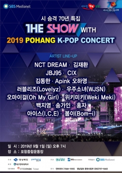 [알림] THE SHOW WITH 2019 POHANG K-POP CONCERT
