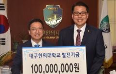 대구한의대, 건학 60주년 '뜻깊은 선물'…총동창회장이 1억원 기부