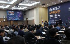 영남이공대 대구 사이버보안 콘퍼런스 성황