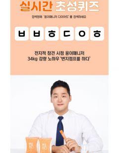 '용이매니저 다이어트' 캐시슬라이드 초성퀴즈 등장…정답은?