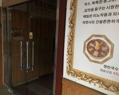 해외 北 노동자 속속 철수…中 베이징 일부 북한식당도 폐업
