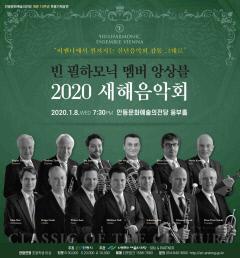 안동문화예술의전당, 8일 빈 필하모닉 멤버 앙상블 공연
