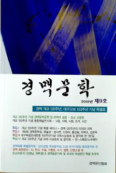 '경맥문학' 제9호 발간