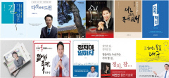 토크쇼, 공연, 축사행렬…정치행사장 된 출판기념회