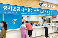 토·일에도 금융업무 처리…금융권 '탄력 점포' 주목