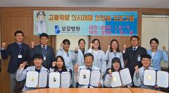 척추전문병원 보강병원 고교생 의사 체험 프로그램 진행