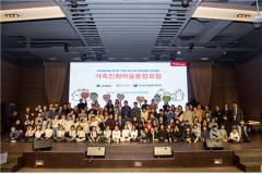 대구일가정양립지원센터, '가족이 살기 좋은 마을 만들기 프로젝트' 참가 마을공동체 21일까지 모집