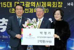 박영기 대구시체육회장 아너소사이어티 회원 가입
