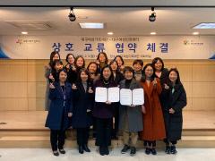 대구여성가족재단, 대구여성인권센터와 상호교류협약