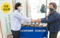 한국건강관리협회 대구지부, 대보름 떡 나눔행사