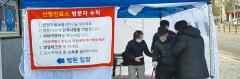대구 굿모닝병원 '신종 코로나 선제대응' 주목…지역 중소병원 최초로 면회객 통제