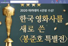 '기생충 4관왕' 봉준호 서적&영화 재조명...