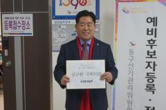 김규환 의원, 대구 동구을 예비후보 등록…본격 선거운동 돌입