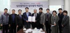 대구오페라하우스, 동우씨엠그룹과 상호협력 협약