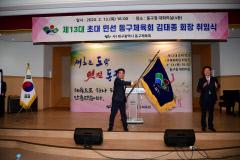 김태종 제13대 대구 동구 체육회장 취임