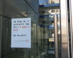 [속보] 대구 코로나 19 확진자 근무 대구 동구 C클럽 입주 상가 19일까지 폐쇄