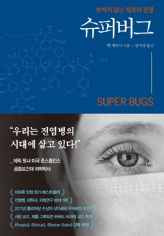 [신간] 슈퍼버그