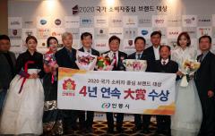 안동한우, 4년 연속 국가 소비자중심 브랜드 대상 수상