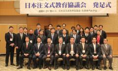 영진전문대 창안 '주문식교육' 현해탄 건넜다...일본주문식교육협의회 발족
