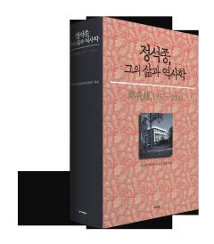 '정석종, 그의 삶과 역사학' 출간