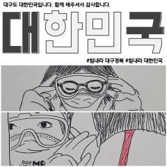 [시민기자 세상보기] -대구도 대한민국입니다.