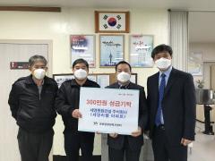 세영종합건설, 방촌동 행정복지센터에 성금 300만원 기탁