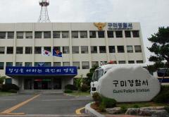 경찰, 구미시의회 압수수색…'시의원이 시장에게 인사청탁' 의혹 제기