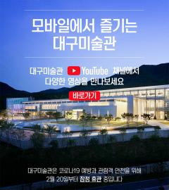 대구미술관, 지역 미술인 온라인 홍보영상 제작 지원
