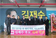 전직 국회의원 등 김재수 예비후보에 대한 지지선언 잇따라