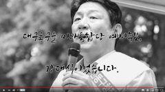 강대식 예비후보, 유권자 감성 적신 '영상편지'…하루만에 2천300명 조회