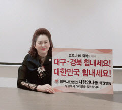 도쿄 활동 봉사단체 '사랑의 나눔'도 대구시민 돕기 성금 3천만원 기부