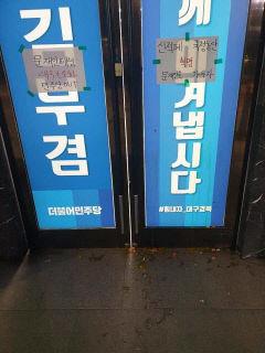 김부겸 선거사무소, 한밤중 계란 투척 봉변…