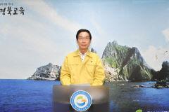 임종식 경북교육감, 日교과서 왜곡 규탄 성명서 발표