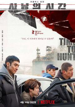 영화 '사냥의 시간, 국내 영화계 파문 예고