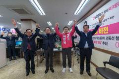 김병욱 미래통합당 후보, 미래희망캠프 선대위 발대식 가져